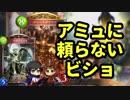 【シャドウバース実況#140】天狐、聖獅子にさよならバイバイ