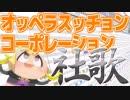【耳コピ】オッペラスッチョンコーポレーション社歌