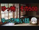 【ゆっ怖】ゆっくり怖い話・その500【怪談】