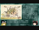 第23位:【ゆっくり解説】『幻獣辞典』の世界22:ムシ博士への遠い道。 thumbnail