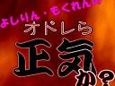 「石破茂の戦い方、枝野幸男の戦い方」 よしりん・もくれんのオドレら正気か?#17