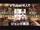 【4人実況】VTuber4人でジェンガしたらあまりにおもしろかった【Hand Simulator】