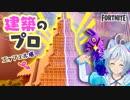 第58位:【Fortnite】シロついに建築士になる!あの世界遺産を作ってみた thumbnail
