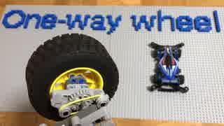 LEGOでミニ四駆のワンウェイホイールの効