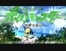 【劇場版】 名もなき海岸と弱虫マダツボミ 【ポケットモンスター】