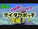 【ジブリア】十字キー覚えたての妻と開拓!ジブリ生活!!part14