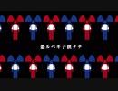 【初音ミク】恐ルベキ子供タチ オリジナル曲