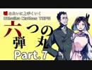 【うそうま卓#4】六つの弾丸 Chapter-7【嘘みたいに上手くいくクトゥルフ神話TRPG】