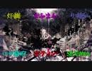 『高音合唱』 廃墟の国のアリス 『男性6名』