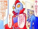 【特撮】『北川怪獣アパート』第312話【漫画】