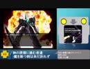 【作業用BGM】鋼のボディ!ロボット・対ロボット戦のゲーム音楽集【全50曲+3曲】