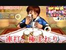 (KOF um ol ♯201) 最強ハーレム育成計画