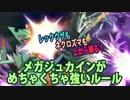【ポケモン対戦USM】メガジュカインがかなり強いGSルールで対戦11