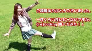 【一杯くらいry】{re}coding 踊ってみた【
