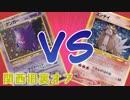【ポケモンカード旧裏】第15回関西旧裏オフ準決勝『ゲンガーメタモン』VS『錯乱エンテイ』