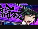 第15位:【非公式創作動画】ダンロンTheAfter Part22 thumbnail