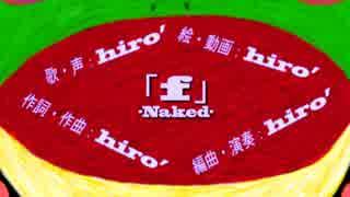 【弾き語り風】『 f 』【オリジナル曲セルフカバー】