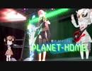 【巡音ルカ】PLANET-HOME【核P-MODEL_平沢進】