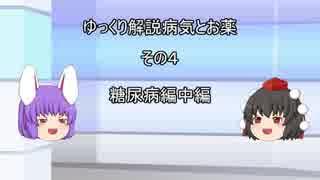 【ゆっくり解説】 病気とお薬 その4 糖尿病編 中編
