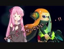 【Splatoon2】茜ちゃんはエリートになりたい!part11【VOICEROID実況】