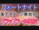 "【Fortnite】フォートナイトバトルロイヤル落下ダメージ無効化!""グラップラーの裏技"""