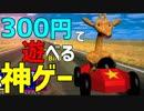 300円で買った野生動物レースを実況者2人でガチンコ勝負 #01