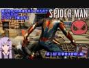 【Marvel's SPIDER-MAN-Part2】結月ゆかりにバ美肉したのでせっかくだからスパイダーマで摩天楼を駆け抜ける【FaceRig】
