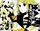 【カクカク】幻想論 / 鏡音リン 手書きPV【ガクガク】 thumbnail
