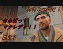 【Fallout4】 ささらが征く!MODな世紀末 【CeVIO実況】 第27回