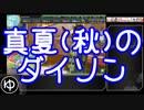 【艦これ】2018初秋 抜錨!連合艦隊、西へ! E-4甲輸送+ルート開放【ゆっくり実況】
