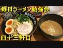 庄のの肉盛ラーメンと卵かけご飯【毎日ラーメン勉強会 四十三杯目】