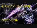 【LoL】全チャンプSランクの旅【カサディン】Patch 8.18 (71/141)