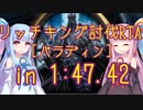 【Hearthstone】リッチキング討伐RTA(パラ) in 1:47.42【VOICEROID実況解説】