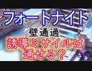 "【Fortnite】フォートナイトバトルロイヤル壁通過!""誘導ミサイルは通せる?"""