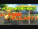 【マリオカート8DX】レート50000チャレンジ!