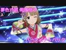 【ミリシタ】夢色式部 周防桃子 ネタバレ注意の パーフェクトパック【ミリオンライブ!】