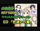 ニコカラ ヤマノススメサードシーズン EDテーマ OFF vocal 「色違いの翼」(歌詞付き)