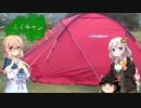 あかりとそらの福島でキャンプする動画 ふくキャン 日山キャンプ場編 前半