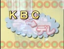 【再up】KBC→デレ