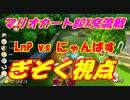 【マリオカート8DX】LnP vs にゃんぱす【ぎぞく視点】