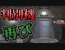 第97位:【GMOD】あの判別機、再び!【実況】
