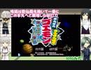 【刀剣乱舞偽実況】アクションゲーム苦手丸の克服チャレンジ その9