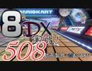 初日から始める!日刊マリオカート8DX実況プレイ508日目