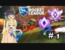 【Rocket League】弦巻マキはグランドチャンピオンになりたい Part.1【VOICEROID実況】