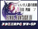 【休憩中】スクエニRPGサマーSP・いい大人達 3日目 再録 part7