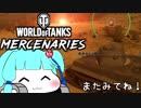 【WOT PS4】やわらか戦車葵ちゃん#22【VOICEROID実況】