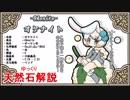 第29位:【ゆっくり解説】天然石・鉱物・パワーストーンをゆっくり解説part 1【オケナイト】 thumbnail