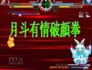 【MUGEN】 東方本異争 Part7