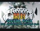 【#遊戯王】SP 20th AE Vol.3開封【#YuGiOh】