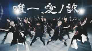 【おどはくコラボ】唯一、愛ノ詠を踊って